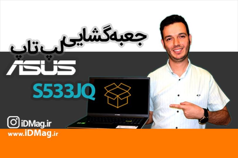 جعبه گشایی لپ تاپ ایسوس مدل S533JQ