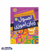 اصول زبان آموزی 2 (آماده سازی برای خواندن و نوشتن،تقویت مهارت های خواندن و نوشتن)