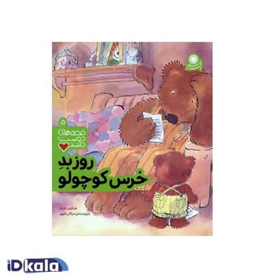 مجموعه قصههای دوستداشتنی   (روز بد خرس کوچولو )