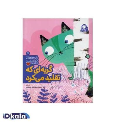 مجموعه قصههای دوستداشتنی (گربهای که تقلید میکرد)