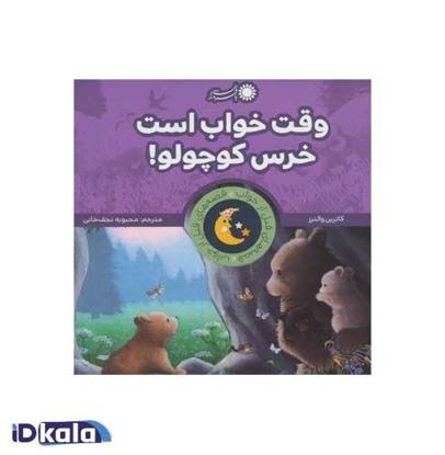 مجموعه ی قصههای قبل از خواب (وقت خواب است خرس کوچولو!)