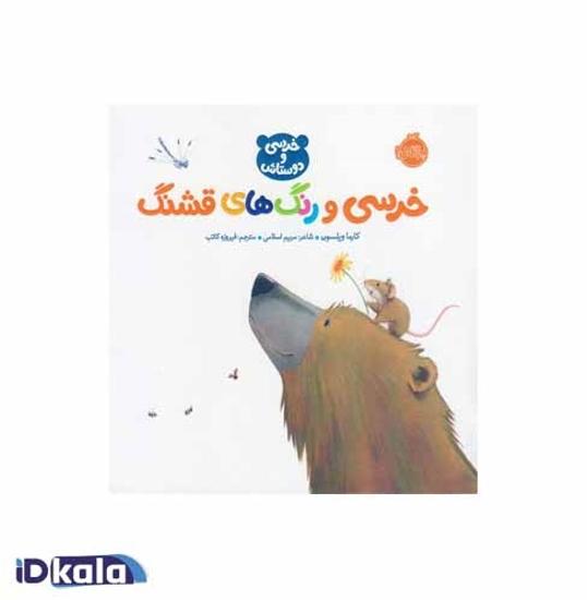 خرسی و دوستاش : خرسی و رنگ های قشنگ